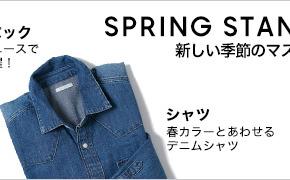 シャツ 春カラーとあわせるデニムシャツ