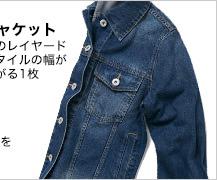 ジャケット 春のレイヤードスタイルの幅が広がる1枚