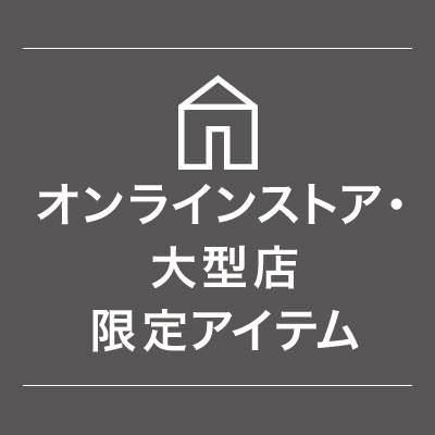 オンラインストア・大型店限定アイテム