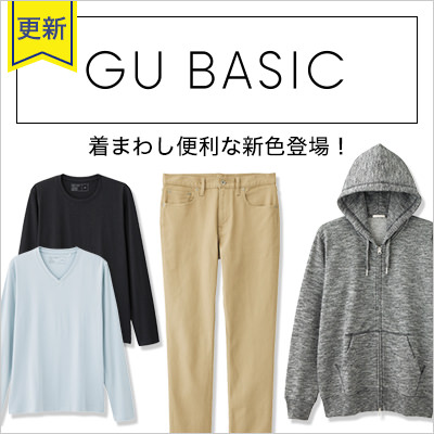 GU BASIC