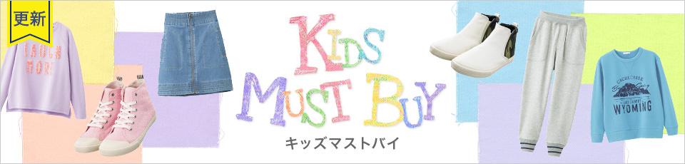 KIDS MUST BUY