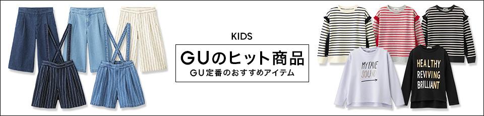 GUのヒット商品