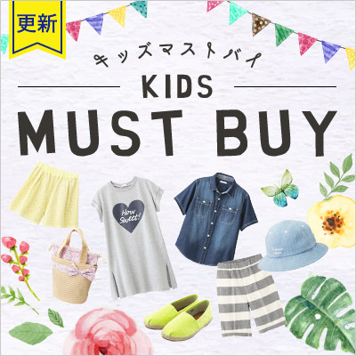 KIDS MUST BUY