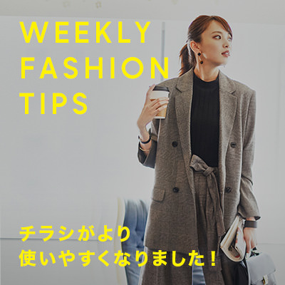WEEKLY FASHION TIPS