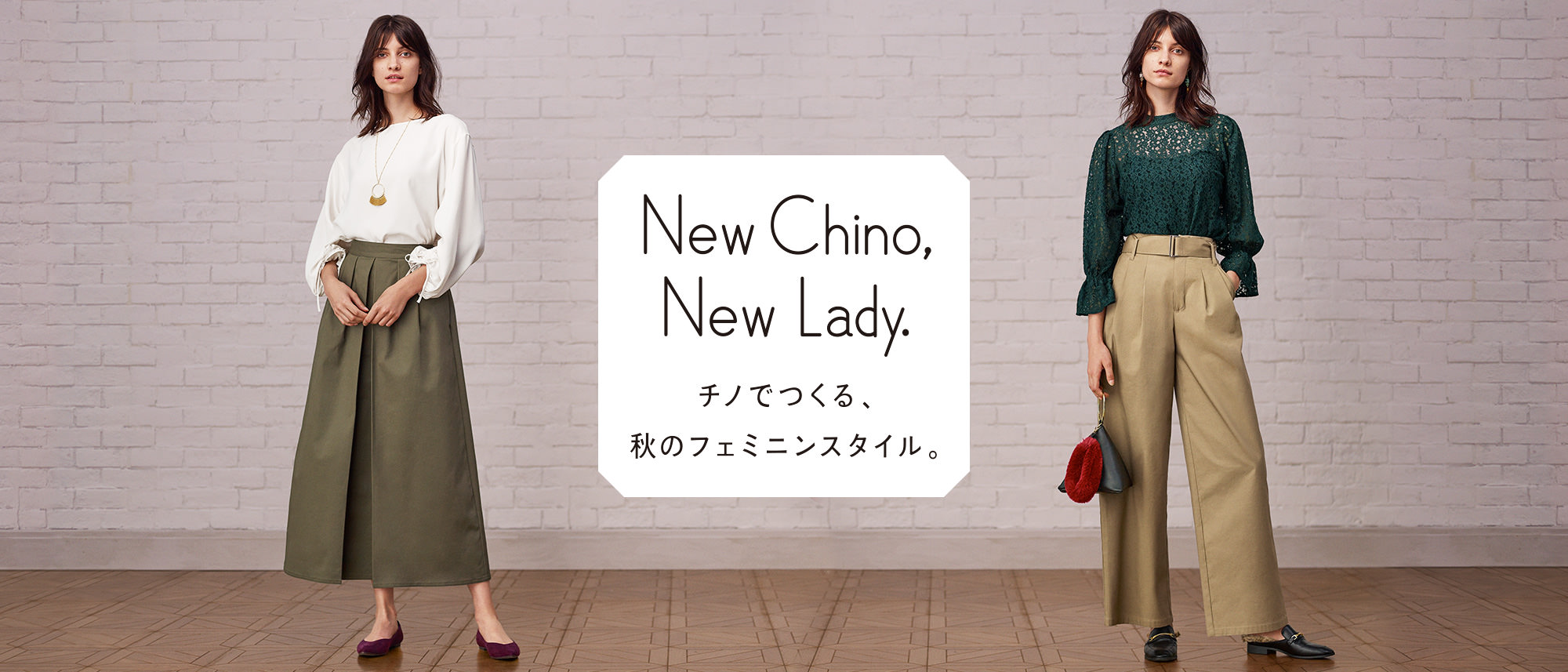 New Chino, New Lady.