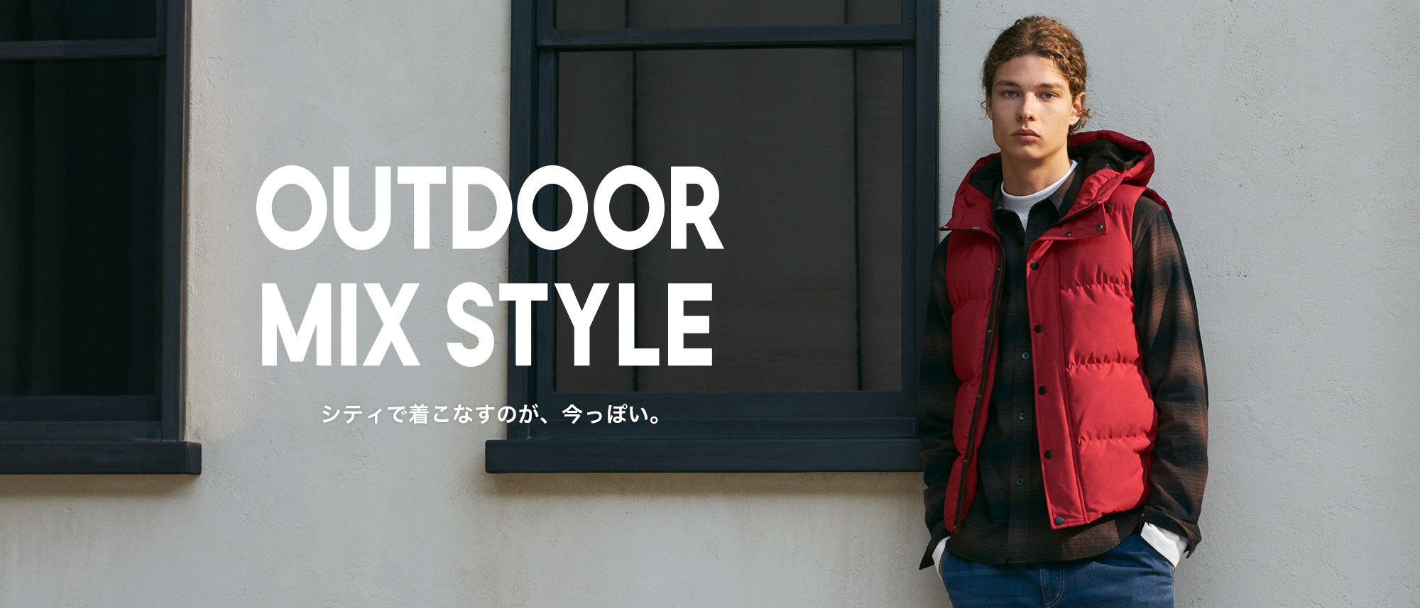 OUTDOOR MIX STYLE