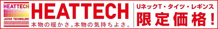 HEATTECH Uネック・タイツ・レギンス限定価格!