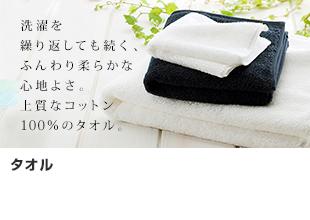 洗濯を繰り返しても続く、ふんわり柔らかな心地よさ。上質コットン100%のタオル。