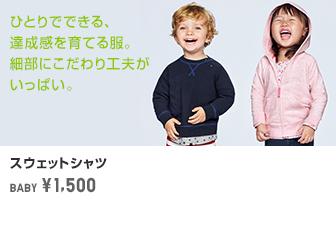 乳幼児ウェア(80~100cm) 一人でできる、達成感を育てる服。細部にこだわり工夫がいっぱい。