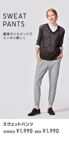 スウェットパンツ SWEAT PANTS 細身のシルエットでスッキリ美しく