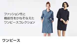 ワンピースコレクション ファッション性と機能性をかねそなえたワンピースコレクション