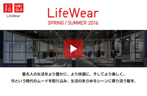 Life Wear Simple made better. 私たちの生活を豊かにする服とモノ。 服で生活を変える。モノで生活を変える。服とモノで、あなたの新しい生活を提案します。