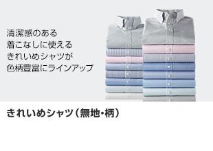 きれいめシャツ