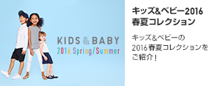 キッズ&ベビー2016春夏コレクション