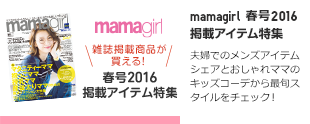 mamagirl 春号2016掲載アイテム特集