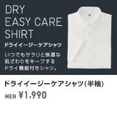 ドライイージーケアシャツ