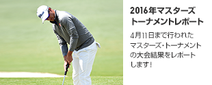 2016年マスターズ トーナメントレポート