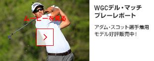 WGCデル・マッチプレーレポート