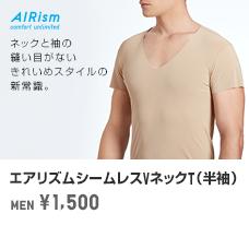 エアリズムシームレスVネックT(半袖)