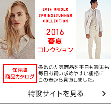 2016 UNIQLO SPRING & SUMMER COLLECTION