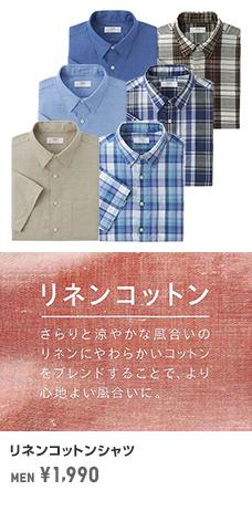 リネンコットンシャツ
