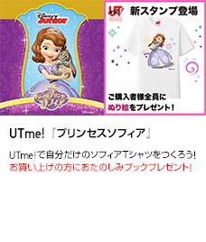 UTme! 『プリンセスソフィア』