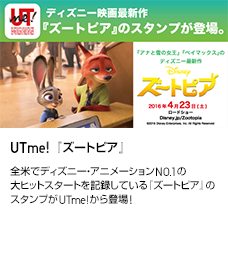 UTme! 『ズートピア』