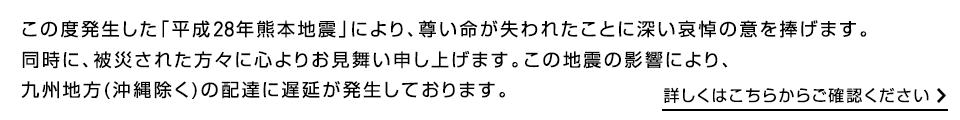4月14日に発生した熊本地震に関するお知らせ