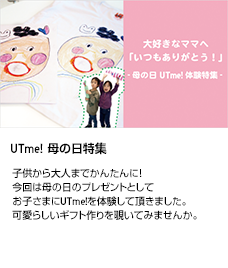 UTme! 母の日特集