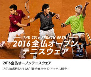 2016 全仏オープンテニスウェア