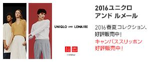 2016ユニクロ アンド ルメール