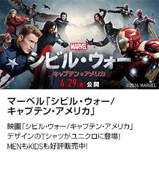 マーベル「シビル・ウォー/キャプテン・アメリカ」