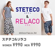ステテコ&リラコ