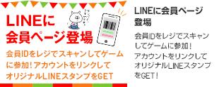 LINEに会員ページ登場