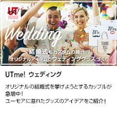 UTme! ウェディング