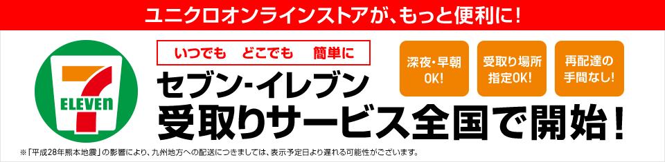 セブン-イレブン受取りサービス全国で開始!
