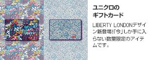 ユニクロのギフトカード