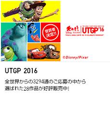 UTGP 2016