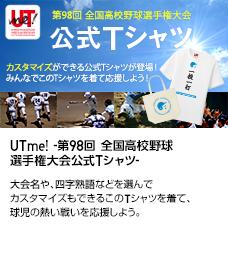 UTme! -第98回 全国高校野球選手権大会公式Tシャツ-
