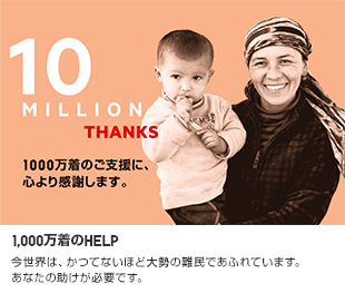 1,000万着のHELP