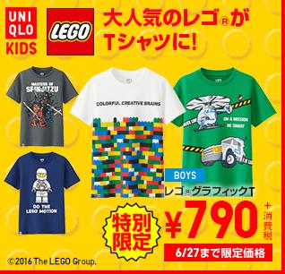 大人気のレゴがTシャツに!