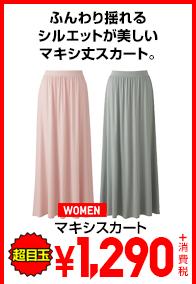 ふんわり揺れるシルエットが美しいマキシ丈スカート。