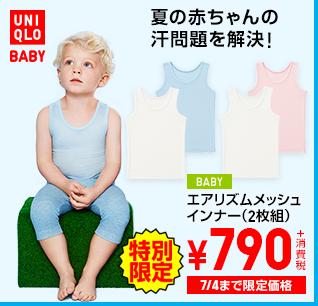 夏の赤ちゃんの汗問題を解決!
