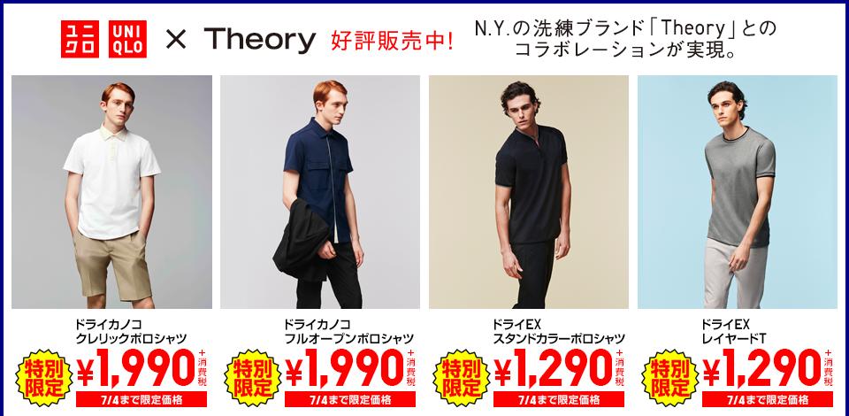 N.Y.の洗練ブランド「Theory」とのコラボレーションが実現。