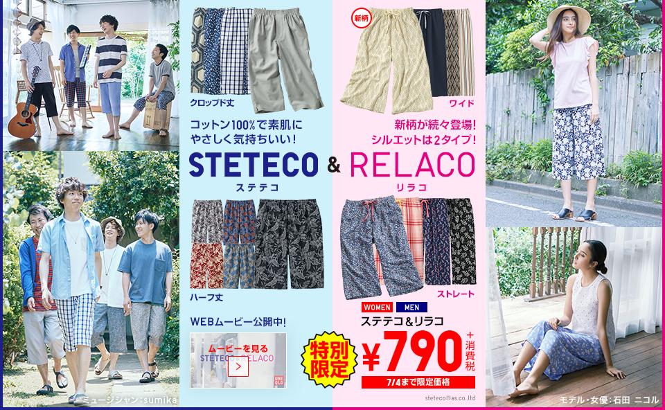 STETECO&RELACO