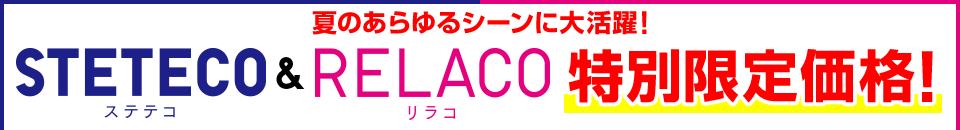 夏のあらゆるシーンに大活躍!STETECO&RELACO 特別限定価格!