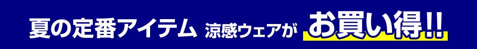 夏の定番アイテム 涼感ウェアがお買い得!!