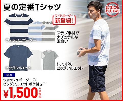 夏の定番Tシャツ