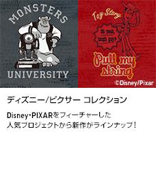 ディズニー/ピクサー コレクション