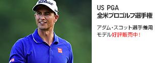 US PGA 全米プロゴルフ選手権